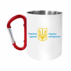 Кружка з ручкою-карабіном Україна неподільна!