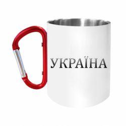 """Кружка с ручкой """"карабин"""" Украина объемная надпись"""