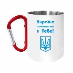 """Кружка с ручкой """"карабин"""" Україна починається з тебе (герб)"""