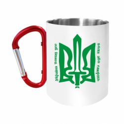 """Кружка с ручкой """"карабин"""" Україна понад усе! Воля або смерть!"""