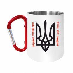 Кружка з ручкою-карабіном Україна понад усе! Воля або смерть!