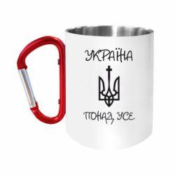 Кружка з ручкою-карабіном Україна понад усе! (з гербом)
