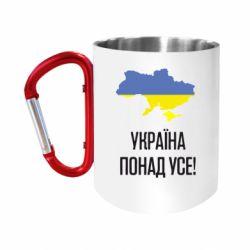 Кружка з ручкою-карабіном Україна понад усе!