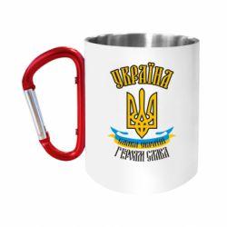 Кружка з ручкою-карабіном Україна! Слава Україні!