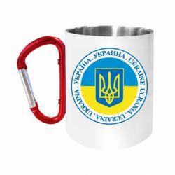 Кружка з ручкою-карабіном Україна. Украина. Ukraine.