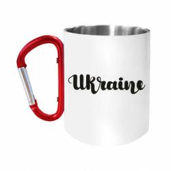 Кружка з ручкою-карабіном Ukraine beautiful font