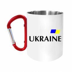 """Кружка с ручкой """"карабин"""" UKRAINE FLAG"""