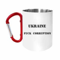 Кружка з ручкою-карабіном Ukraine Fuck Corruption