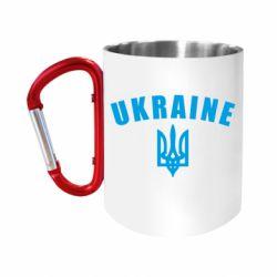 Кружка з ручкою-карабіном Ukraine + герб
