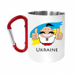 Кружка з ручкою-карабіном Ukraine kozak