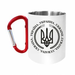 """Кружка с ручкой """"карабин"""" Ukraine stamp"""