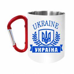 Кружка з ручкою-карабіном Ukraine Україна