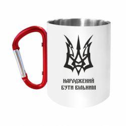 "Кружка с ручкой ""карабин"" Українець народжений бути вільним!"