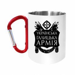 Кружка з ручкою-карабіном Українська Галицька Армія