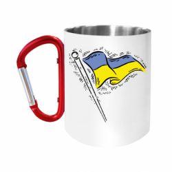 Кружка з ручкою-карабіном Український прапор