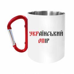 """Кружка с ручкой """"карабин"""" УКРаїнський ОПір (УКРОП)"""
