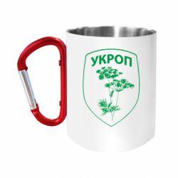 """Кружка с ручкой """"карабин"""" Укроп Light"""