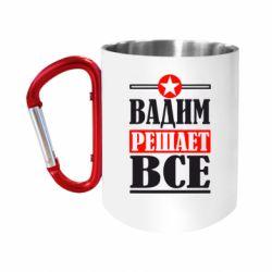 """Кружка с ручкой """"карабин"""" Вадим решает все!"""