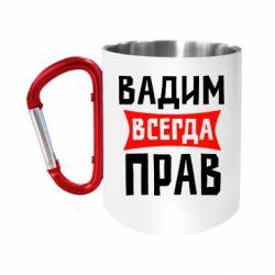 """Кружка с ручкой """"карабин"""" Вадим всегда прав"""