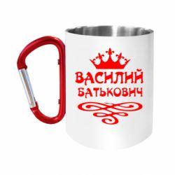 """Кружка с ручкой """"карабин"""" Василий Батькович"""