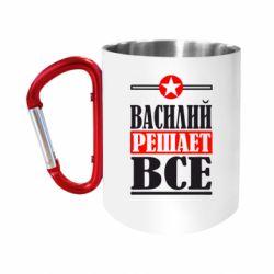 """Кружка с ручкой """"карабин"""" Василий решает все"""