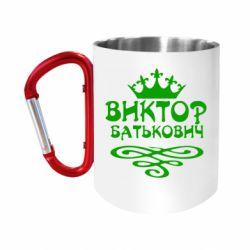 """Кружка с ручкой """"карабин"""" Виктор Батькович"""