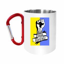 """Кружка с ручкой """"карабин"""" Вільна Україна!"""