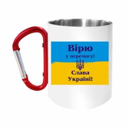 Кружка з ручкою-карабіном Вірю у перемогу! Слава Україні!