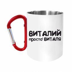 """Кружка с ручкой """"карабин"""" Виталий просто Виталя"""