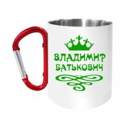"""Кружка с ручкой """"карабин"""" Владимир Батькович"""