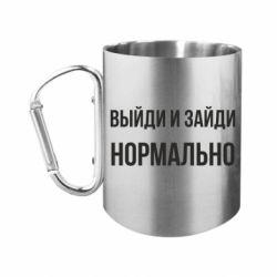 """Кружка с ручкой """"карабин"""" Vyidi"""
