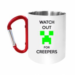 Кружка з ручкою-карабіном Watch Out For Creepers