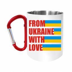 Кружка з ручкою-карабіном With love from Ukraine