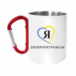 """Кружка с ручкой """"карабин"""" Я люблю Дніпропетровськ"""