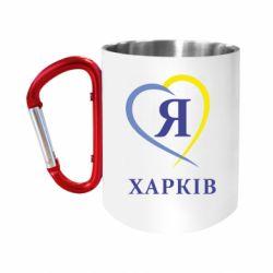 Кружка з ручкою-карабіном Я люблю Харків