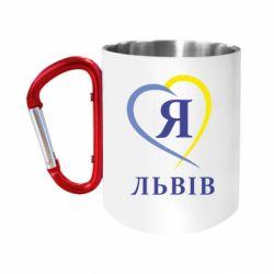Кружка з ручкою-карабіном Я люблю Львів