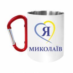 """Кружка с ручкой """"карабин"""" Я люблю Миколаїв"""