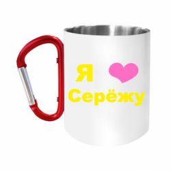 Кружка з ручкою-карабіном Я люблю Сергія