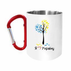 """Кружка с ручкой """"карабин"""" Я люблю Україну дерево"""