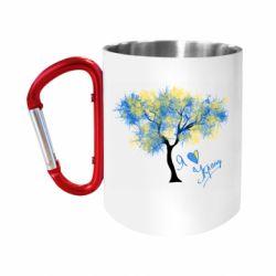 Кружка з ручкою-карабіном Я люблю Україну і дерево