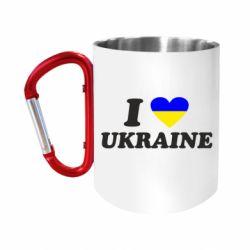 Кружка з ручкою-карабіном Я люблю Україну