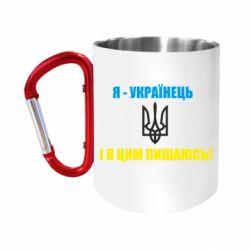 Кружка з ручкою-карабіном Я - українець. І я цим пишаюсь!
