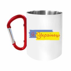 """Кружка с ручкой """"карабин"""" Я-українець!"""
