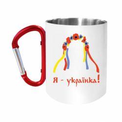 """Кружка с ручкой """"карабин"""" Я - Українка!"""