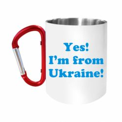 Кружка з ручкою-карабіном Yes, i'm from Ukraine