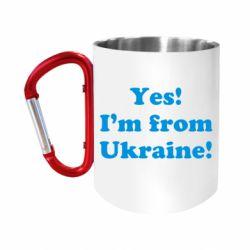 "Кружка с ручкой ""карабин"" Yes, I'm from Ukraine"