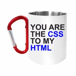 """Кружка с ручкой """"карабин"""" You are CSS to my HTML"""