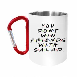 Кружка з ручкою-карабіном You don't friends with salad