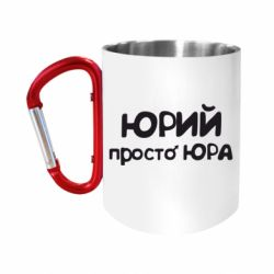 Кружка з ручкою-карабіном Юрій просто Юра
