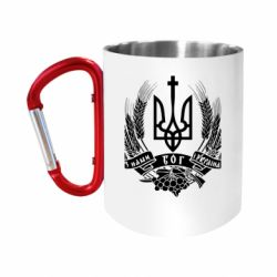 Кружка з ручкою-карабіном З нами Бог України